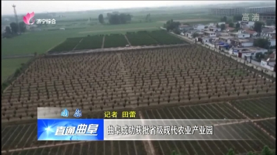 曲阜成功获批省级现代农业产业园
