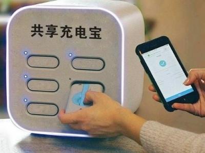 共享充电宝告别1元时代 网友:充电宝自由正在远去