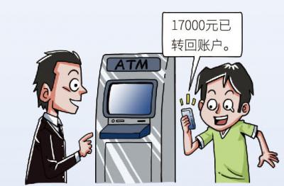 海淘A货陷阱、网贷连环诈……山东发布网络金融诈骗典型案例