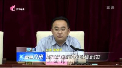 """兖州全区""""三重""""工作暨市级考核指标推进会议召开"""