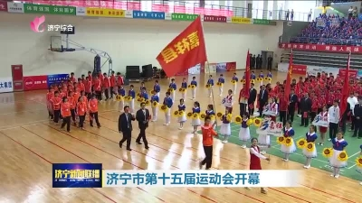 济宁市第十五届运动会开幕