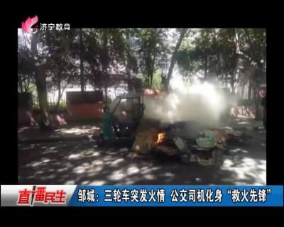 """邹城:三轮车突发火情 公交车司机化身""""救火先锋"""""""