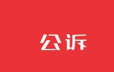 张西周涉嫌贪污、受贿案 汶上县人民检察院提起公诉
