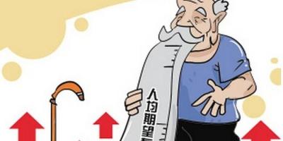 山东妇女预期寿命79.06岁,新中国成立之初仅38岁