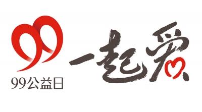让我们一起爱!泗水县微公益协会助力99公益日