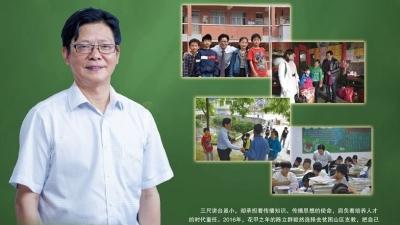 時代楷模公益廣告|陳立群:扎根苗鄉燭照學子的優秀支教校長