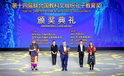 第十四届联合国教科文组织 孔子教育奖颁奖典礼在曲阜举行