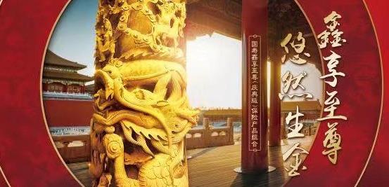 中國人壽推出國壽鑫享至尊年金保險(慶典版)