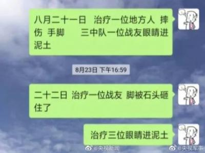 """汶川""""8.20""""抢险中 24岁武警牺牲前聊天记录上热搜 字字戳心"""