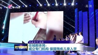 问政济宁·追踪|任城教体局:成立专门机构 保障残疾儿童入学