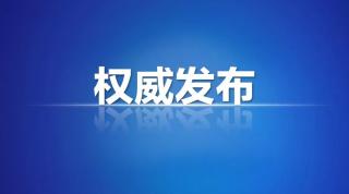 关于网传邹城蓝天幼儿园事件调查情况的说明