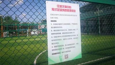问政山东追踪丨济宁任城区文体中心室外笼式足球全年免费向市民开放