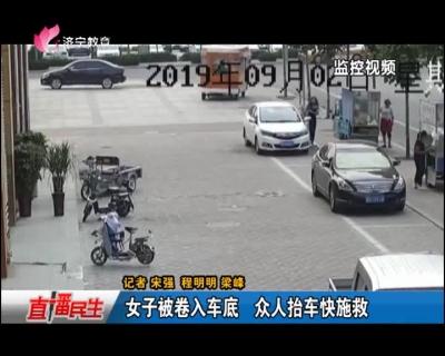 女子被卷入车底 众人抬车快施救