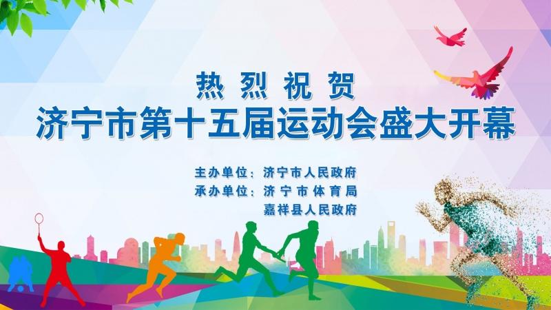 热烈祝贺济宁市第十五届运动会盛大开幕