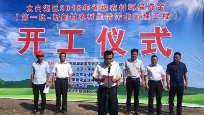 太白湖新区新闸村生活污水处理工程开工