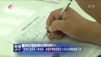 兖州区退役军人事务局:多措并举推进退役士兵社会保险接续工作
