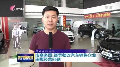 【问政济宁•追踪】市商务局:督导整改汽车销售企业违规经营问题
