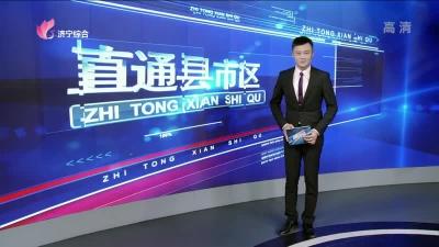 《直通县市区—任城、济宁经开区》— 20190921