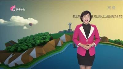 愛尚旅游 — 20190928
