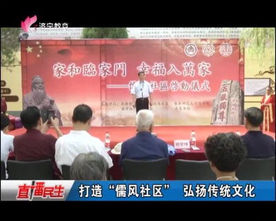"""打造""""儒风社区"""" 弘扬传统文化"""