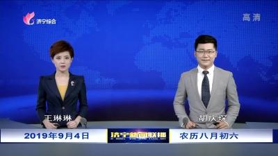 济宁新闻联播20190904