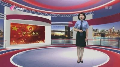 济宁检察 — 20190919