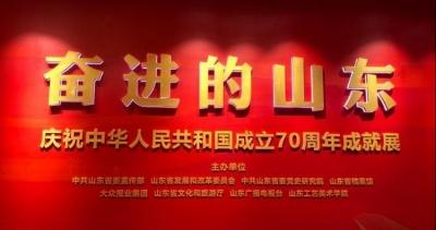 山东省庆祝新中国成立70周年成就展20日开幕