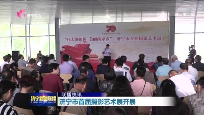 济宁市首届摄影艺术展开展