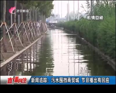 新闻追踪:污水围挡商贸城 节目播出有回应