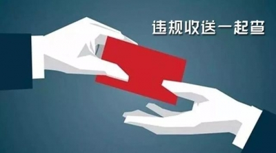 中秋国庆双节将至,中纪委释放强烈信号:收送一起查