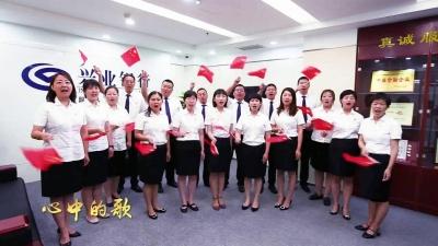 为党庆生、为国献礼,兴业银行济宁分行唱响《我和我的祖国》