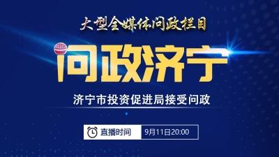 《问政济宁》第七期聚焦全市投资促进领域 9月11日播出