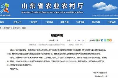 山东省农业农村厅:被不法分子冒用名义征订书籍,请不要轻信