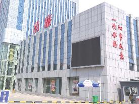 """凝聚""""党建+""""模式擦亮""""泗事如意""""品牌"""