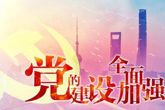 中共济市委党的建设领导小组会议召开