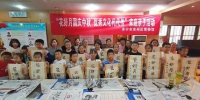 """兖州博物馆举办""""花好月圆庆中秋 优秀文化代代传""""家庭亲子活动"""