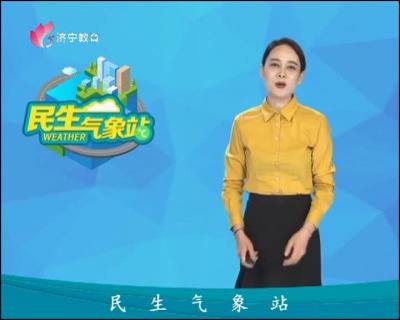 民生气象站-20190914