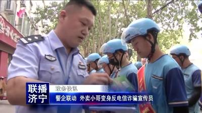 警企联动 外卖小哥变身反电信诈骗宣传员