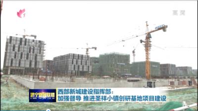 大干三季度|圣祥小鎮創研基地預計明年9月完工