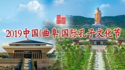 2019中国(曲阜)国际孔子文化节