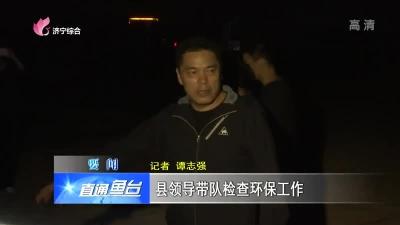 鱼台县领导带队检查环保工作