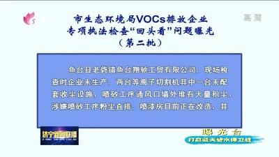 """市生态环境局VOCs排放企业专项执法检查""""回头看""""问题曝光 (第二批)"""