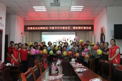 我们的节日|浣笔泉社区:巧手做花灯 快乐过中秋