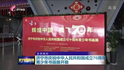腾飞中国 辉煌70年|余额宝消费红包市青少年书画展开展 为祖国庆生