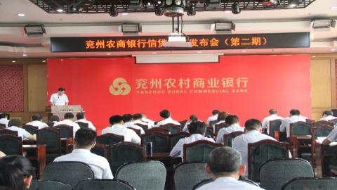 兗州農商銀行召開第二期信貸產品發布會