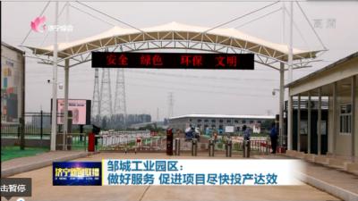"""邹城工业园区推行重大项目全程代办和""""四个一线"""" 促进项目尽快投产达效"""