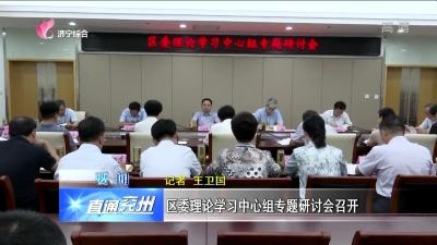 兖州区委理论学习中心组专题研讨会召开