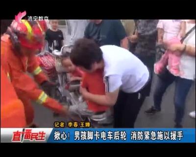 揪心!男孩腳卡電車後輪 消防緊急施以援手