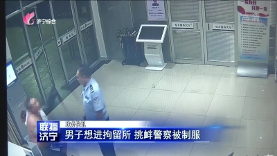 男子想进拘留所 挑衅警察被制服