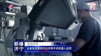 全省首台第四代达芬奇手术机器人启用